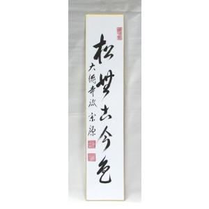 短冊 「松無古今色」 前田宗源師 お正月やお祝いの時にもいかがですか?|cyadougu-hougadou