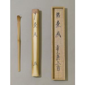 銘付き 竹茶杓 「薫風」 法谷文雅師|cyadougu-hougadou
