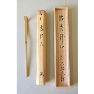 銘付き 古竹茶杓 「吉野山」 法谷文雅師|cyadougu-hougadou