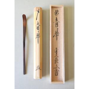 銘付き 古竹茶杓 「青々翠」 法谷文雅師|cyadougu-hougadou