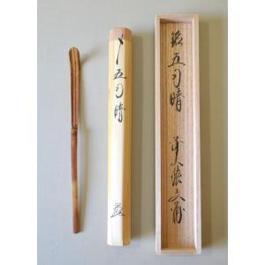 銘付き 古竹茶杓 「五月晴」 法谷文雅師|cyadougu-hougadou