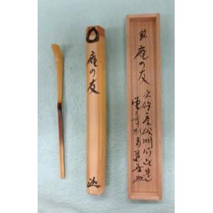 <茶道具・茶杓>修二会茶杓 「庵の友」 上野道善師|cyadougu-hougadou