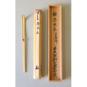 銘付き 竹茶杓 「冬木立」 橋本紹尚師|cyadougu-hougadou