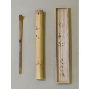 銘付き 古竹茶杓 「和敬」 西村古珠師|cyadougu-hougadou