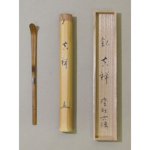 銘付き 古竹茶杓 「吉祥」 西村古珠師|cyadougu-hougadou