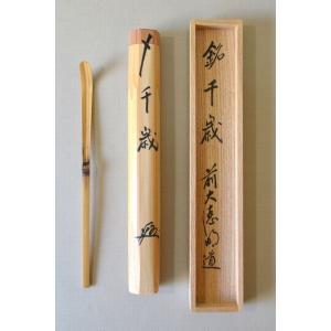 銘付き 古竹茶杓 「千歳」 戸上明道師 新しい年のお祝いにいかがですか?|cyadougu-hougadou
