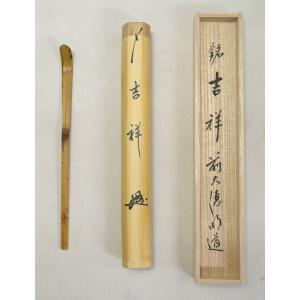 <茶道具・茶杓>古竹茶杓 「吉祥」 戸上明道師|cyadougu-hougadou
