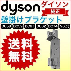 ダイソン Dyson 純正 壁掛けブラケット Docking...