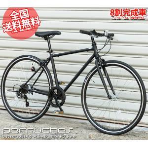 クロスバイク 700c ペルーシュ 送料無料 6段変速 あすつく