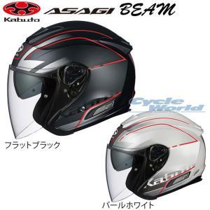 〔OGK〕ASAGI BEAM オープンフェイス アサギ・ビーム ヘルメット オージーケーカブト バイク オートバイ cycle-world