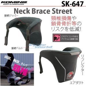 【KOMINE】SK-647 ネックブレイス ストリート 首 頸椎 安全 プロテクター コミネ cycle-world