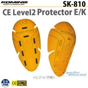 【KOMINE】SK-810 CEレベル2 プロテクターE/K ヒジ ヒザ エルボー ニー バイク コミネ|cycle-world