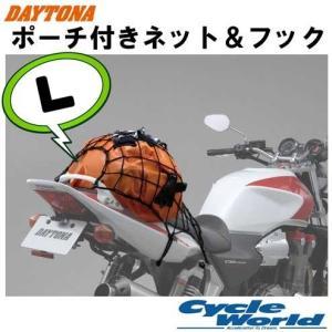 《あすつく》【DAYTONA】ポーチ付き ネット&フック 〔Lサイズ〕 荷物 ツーリング デイトナ バイク用品 オートバイ|cycle-world
