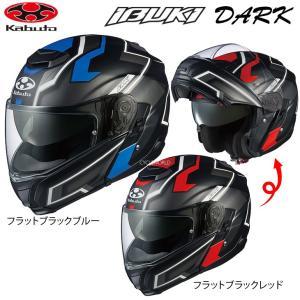 〔OGK〕IBUKI DARK システムヘルメット インナーサンシェード イブキ ダーク オージーケー バイク用品|cycle-world
