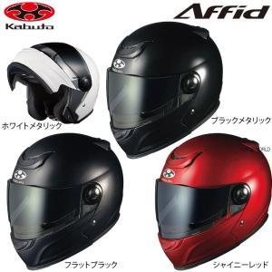 〔OGK〕AFFID システムヘルメット アウターサンシェード アフィード オージーケー バイク用品|cycle-world