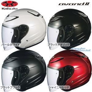 〔OGK〕avandII 単色 オープンフェイス avand2 アヴァンド2 AVAND-II ヘルメット オージーケーカブト バイク オートバイ cycle-world