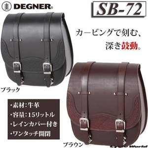 〔DEGNER〕 SB-72 カービングレザーサドルバッグ 《容量:15L》 アメリカン 正規品 デグナー cycle-world