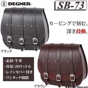 〔DEGNER〕 SB-73 カービングレザーサドルバッグ 《容量:20L》 アメリカン 正規品 デグナー cycle-world