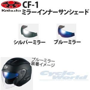 《あすつく》〔OGK〕CF-1 インナーミラーサンシェード OGKKABUTO オージーケーカブト ヘルメット アサギ カムイ 正規品|cycle-world