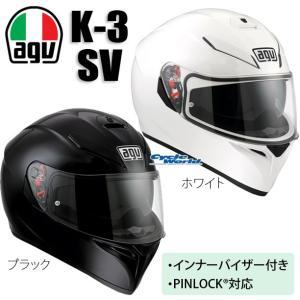 【AGV】K-3 SV 単色 インナーバイザー付き ピンロック 曇り止め ソリッド K3SV K-3SV 国内正規品 ダイネーゼジャパン|cycle-world