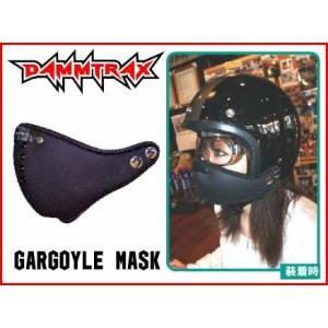 《あすつく》【DAMMTRAX】ガーゴイルマスク  ジェットヘルメット専用 汎用 GARGOYLE MASK ダムトラックス 日差し 花粉 防塵 防風 防寒 寒さ対策【バイク用品】|cycle-world
