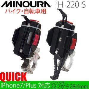 【ミノウラ】iH-220-S スマートフォンホルダー ワンタッチ スマホホルダー 箕浦 MINOURA cycle-world