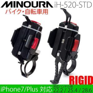 【ミノウラ】iH-520-STD スマートフォンホルダー リジッド スマホホルダー 箕浦 MINOURA cycle-world