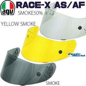 【AGV】RACE-X AS/AF シールド VISOR バイザー レースX 正規品 ヘルメット エージーブイ|cycle-world