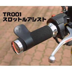 《あすつく》 ROUGH&ROAD TR001 スロットルアシスト 右グリップ アクセル ラフ&ロード ラフアンドロード ラフロ バイク用品|cycle-world