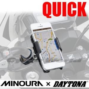 《あすつく》〔ミノウラ×デイトナ〕79351 バイク用スマートフォンホルダー 《クイックタイプ》 スマホ ナビ スタンド ツーリング DAYTONA MINOURA|cycle-world