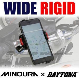 《あすつく》〔ミノウラ×デイトナ〕92601 スマートフォンホルダー IH-550D 《ワイド リジット》 リジッド クランプ スマホ ツーリング DAYTONA MINOURA cycle-world