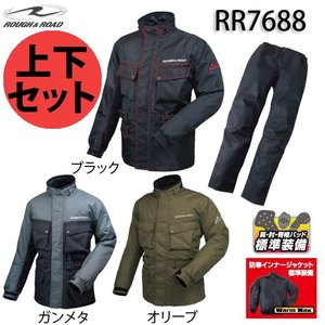 〔ラフアンドロード〕RR7688 エキスパートウインタースーツ ROUGH&ROAD ラフ&ロード 防寒 防水 バイク|cycle-world