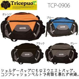 〔Tricepuot〕TCP-0906 ウエストバッグ 中容量 ツーリング アウトドア サイクリング トリケプート|cycle-world