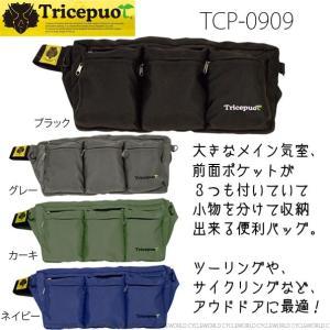 〔Tricepuot〕TCP-0909 3ポケットウエストバッグ 収納 ツーリング アウトドア サイクリング トリケプート|cycle-world