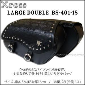 〔XROSS〕BS-401-1S ラージ ダブル サイドバッグ 左右セット ダブルバッグ クロス マックストレーディング アメリカン かっこいい いかつい ドクロ スカル 髑髏|cycle-world