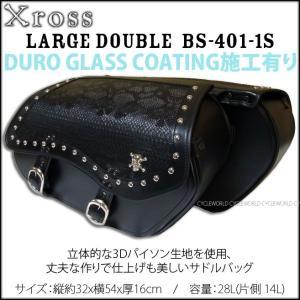 〔XROSS〕BS-401-1S ラージ ダブル サイドバッグ 〔ガラスコーティング有り〕 左右セット ダブルバッグ クロス アメリカン かっこいい いかつい ドクロ 髑髏|cycle-world