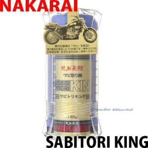 《あすつく》〔NAKARAI〕史上最鏡 サビトリキング クロス付き サビ取り 錆び取り 錆取り ナカライ バイク|cycle-world