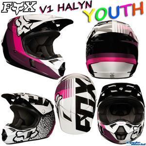 〔FOX〕2018 V1 HALYN ユースヘルメット 子供用 MFJ YOUTH キッズ ハリン オフロードヘルメット フォックス ダートフリーク 正規品|cycle-world
