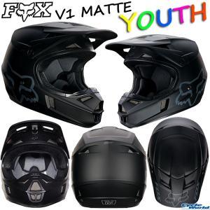 〔FOX〕2018 V1 MATTE ユースヘルメット 子供用 MFJ YOUTH キッズ マット つや消し 艶消し オフロードヘルメット フォックス ダートフリーク 正規品|cycle-world