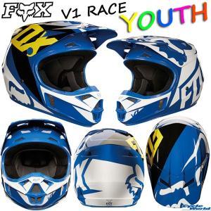〔FOX〕2018 V1 RACE 《ブルー》 ユースレースヘルメット 子供用 MFJ YOUTH キッズ オフロードヘルメット フォックス ダートフリーク 正規品|cycle-world