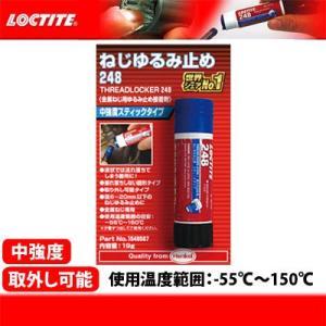 〔LOCTITE〕ねじゆるみ止め 248 <19g> 中強度 1548567 ネジロック ボルト用接着剤 ロック剤 ロックタイト cycle-world
