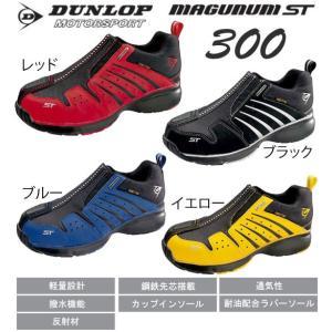〔DUNLOP〕マグナム ST300 MUGUNUM ST ライディングシューズ シフトパッド付き 安全靴 ダンロップ ライディングシューズ 広島化成|cycle-world