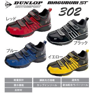 〔DUNLOP〕マグナム ST302 MUGUNUM ST ライディングシューズ シフトパッド付き 安全靴 ダンロップ ライディングシューズ 広島化成|cycle-world