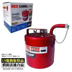 《あすつく》〔Ethos Design〕 RED CAMEL 2.5リットル レッドキャメル ガソリン携行缶 FS2.5 燃料 エトスデザイン 持ち運び 携帯 トランポ バイク用品 cycle-world