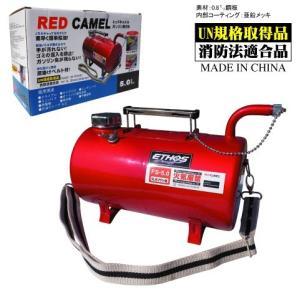 《あすつく》〔Ethos Design〕 RED CAMEL 5.0リットル レッドキャメル ガソリン携行缶 FS5.0 燃料 エトスデザイン 持ち運び 携帯 トランポ バイク用品 cycle-world