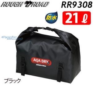 2018年新作〔ラフ&ロード〕 RR9308 AQA DRY ミドルシートバッグ アクアドライ リアバッグ ツーリング ラフアンドロード ラフロ|cycle-world
