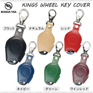 〔Rough Tail〕KINGS WHEEL KEY COVER キングス ホイール キーカバー H-D CVO専用 ラフテール 正規品 cycle-world