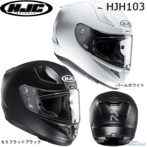(HJC) HJH103 RPHA 11 SOLID アルファ11 ソリッド 単色 正規品 RSタイチ|cycle-world