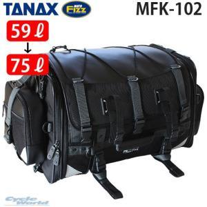 75リットルの大容量で長距離ツーリングに最適!! ■キャンプツーリングに最適な大容量バッグ。 ■ホル...