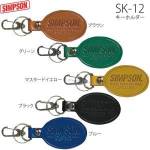 〔SIMPSON〕 SK-12 キーホルダー 牛革 レザー シンプソン cycle-world